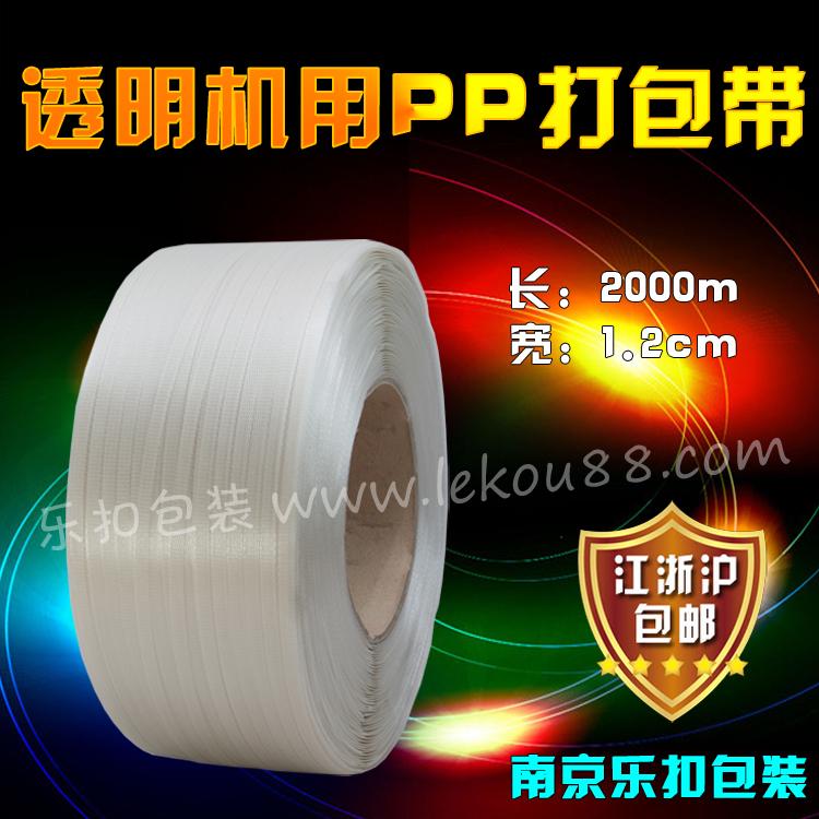 透明机用pp打包带