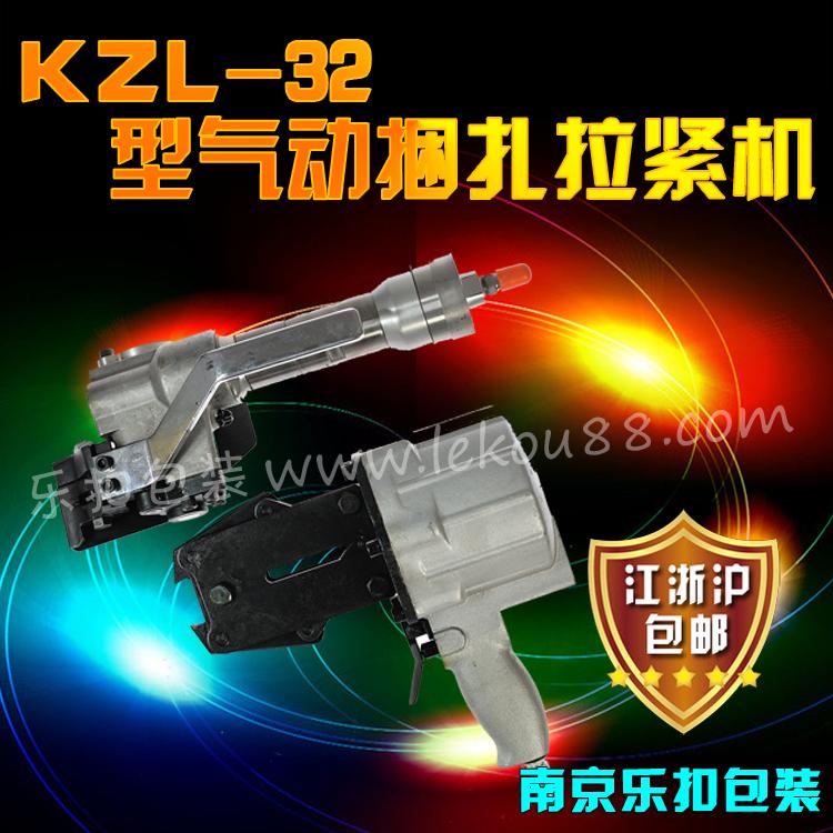 KZL-32型分体式气动捆扎机